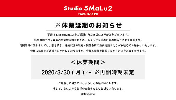 スタジオ休業_スライド用_アートボード 1.jpg