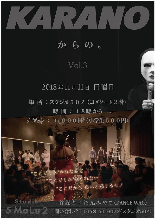 karano_vol.3フライヤー-01.jpg
