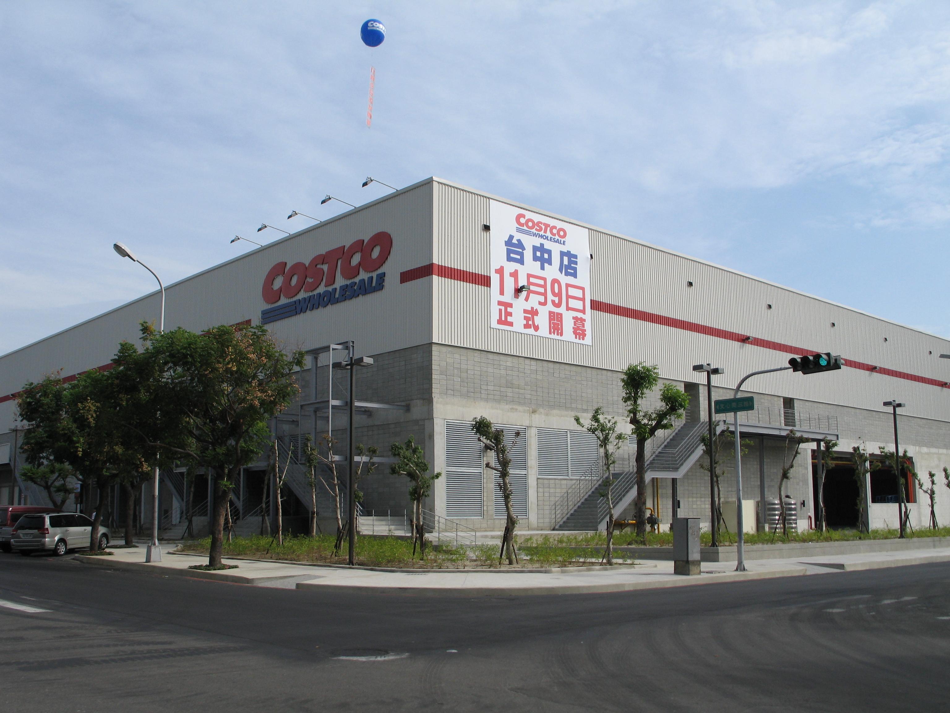 COSTCO台中店