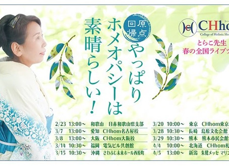 3/29 由井寅子さん講演会