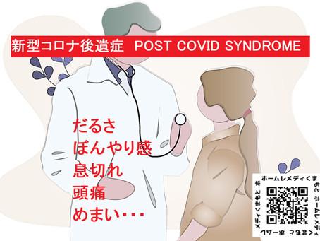 ポストCOVID症候群