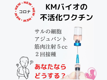 KMバイオのコロナワクチン