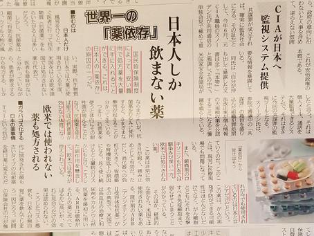 日本人はやっぱりクスリ好きらしい