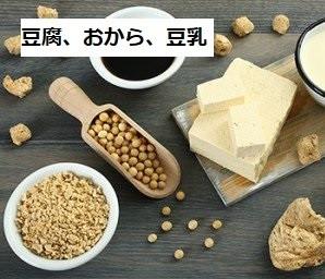 更年期女性にとって大豆はスーパーフードか?