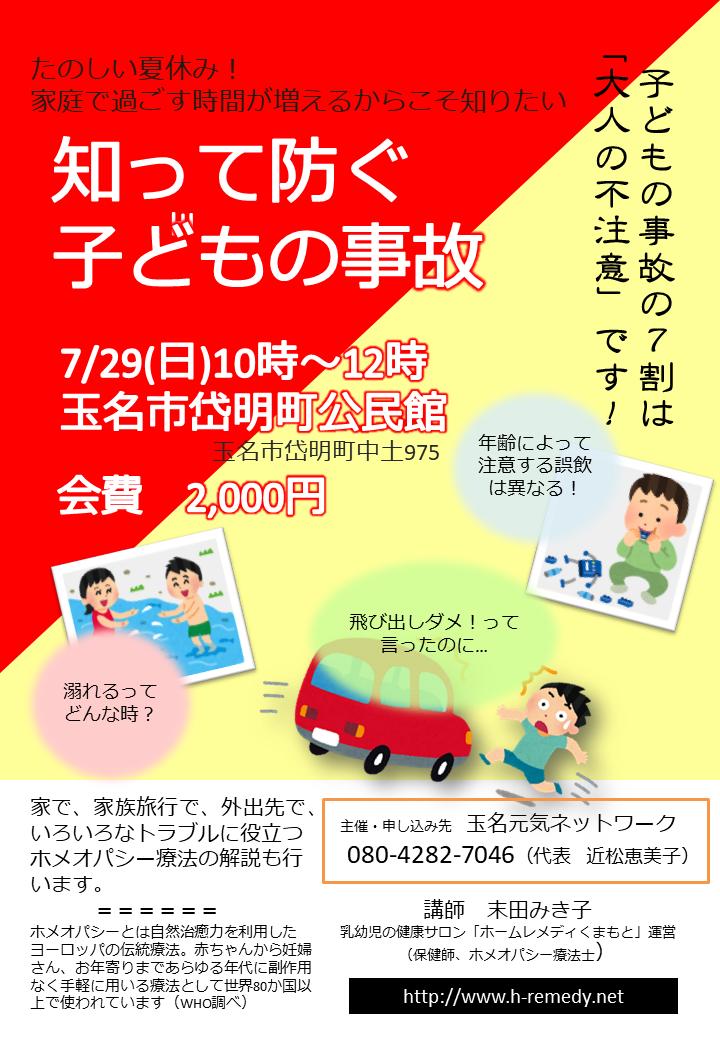 子どもの事故,ホメオパシー,玉名元気ネットワーク