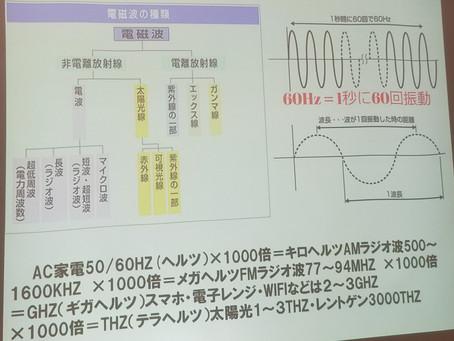 5G、見えない「波」が健康を害する その1
