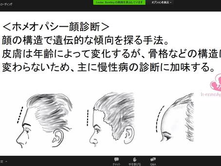 ホメオパシー顔診断