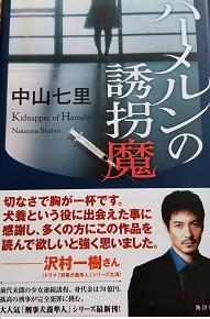 超リアルなノンフィクション小説