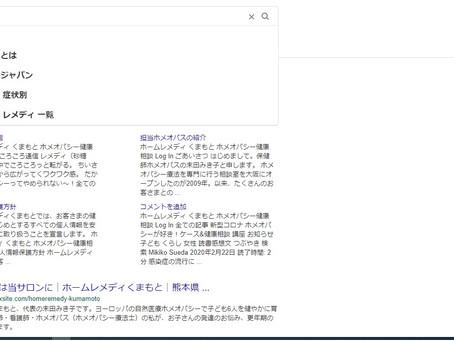 検索ってステキ!