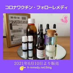 コロナワクチン・フォローレメディ.png