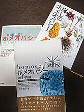 ホメオパシー勉強