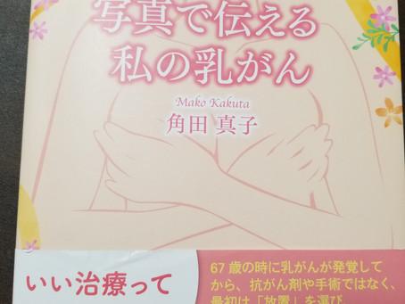 乳がんとホメオパシー その2