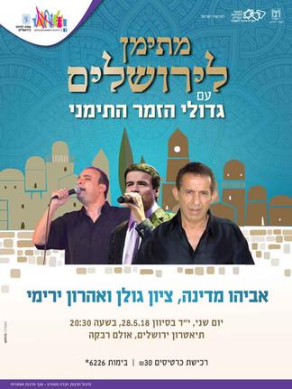 ערב-תימני_ידיעות-ירושלים.jpg