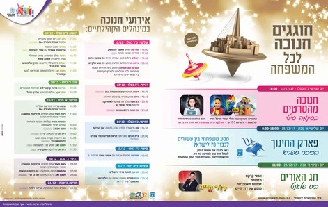 עיריית-ירושלים_דאבל_אירועי-חנוכה-2017_כל