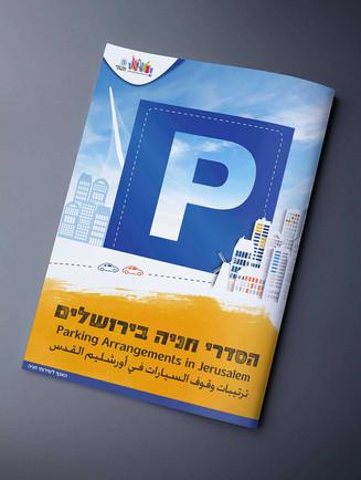 פרוספקט-חניה_עיריית-ירושלים_כריכה(1).jpg