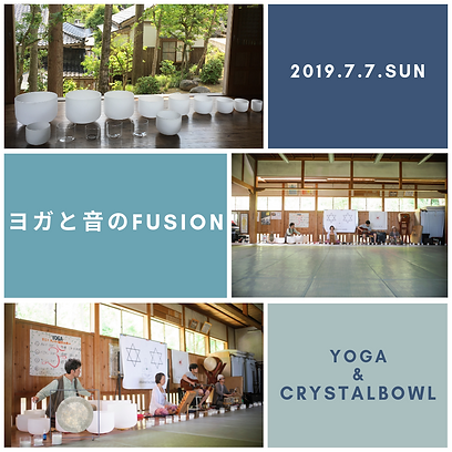 ヨガと音のFusion 2019.7.7.sun(2).png