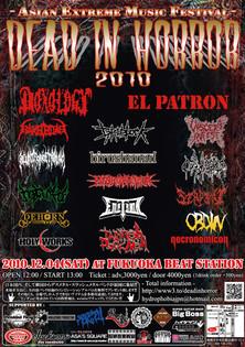 """vol.43 """"DEAD IN HORROR 2010"""""""