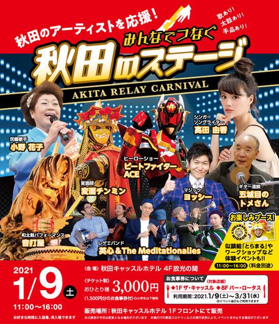 akita-stage_a4-outwebcf2.jpg