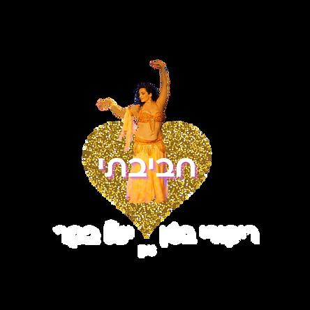 _לוגו 1 חביבתי (12).png