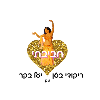 _לוגו 1 חביבתי (10).png