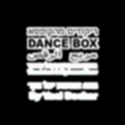 לוגו ריקודים מהקופסא שחור לבן שקוף.png