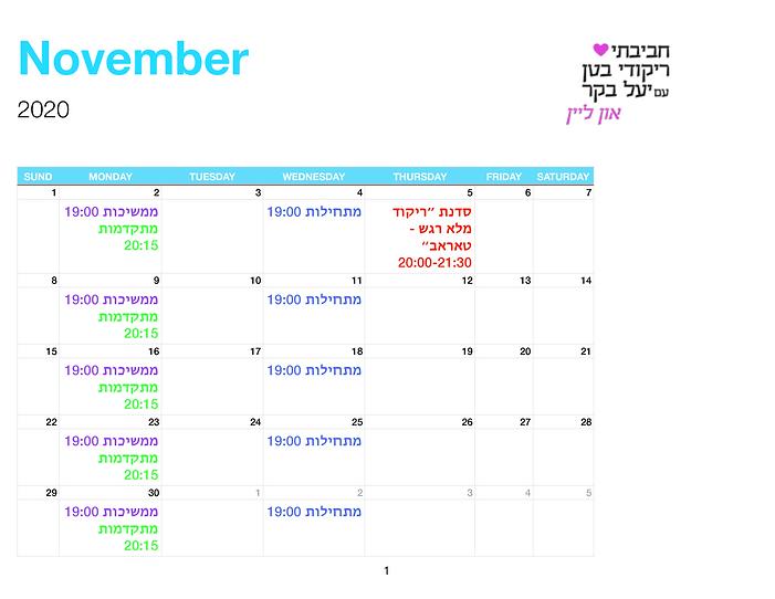 November schedule 2020-1.png