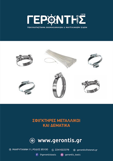 Gerontis Pipe Clamps & Ties Catalogue