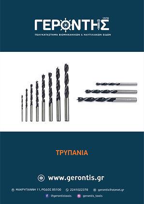 Gerontis Drill Bits Catalogue