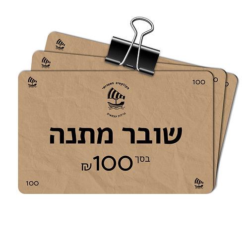 """שובר מתנה - 100 ש""""ח"""
