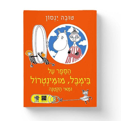 הספר על בימבל, מומינטרול ומאי הקטנה