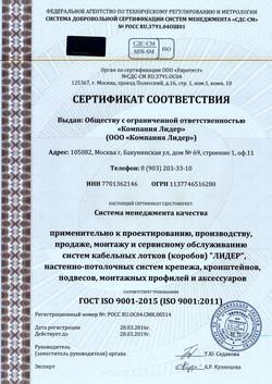 ИСО 9001-1