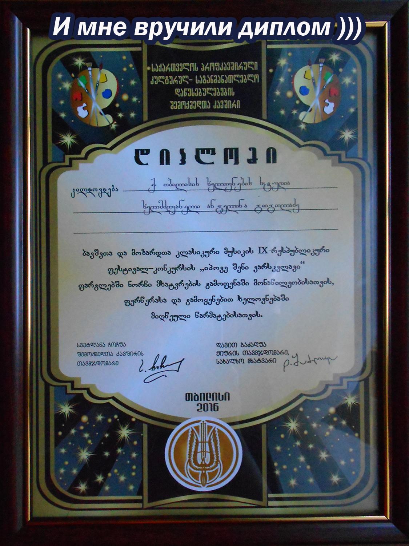 диплом мой 2016