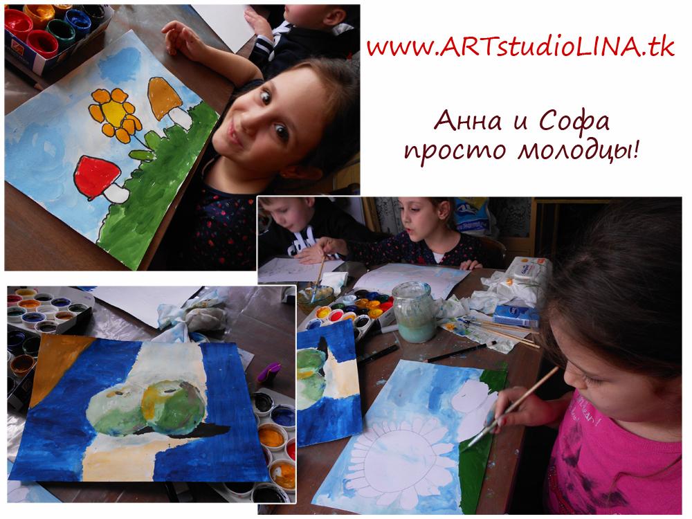 Анна Софа