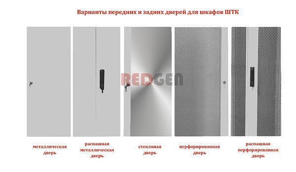 типы дверей для шкафа ШТК.jpg