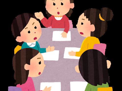 オンライングループミーティング