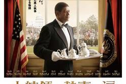 映画の紹介⑦「大統領の執事の涙」