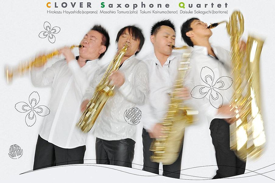 clover saxophone quartet クローバー サキソフォン クヮルテット