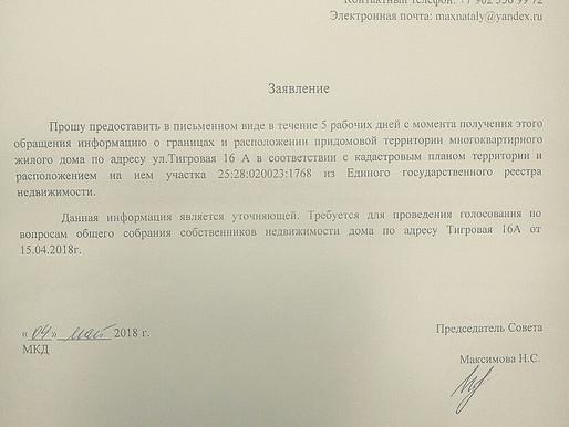 04.05.2018 г.                                           Границы придомовой территории.