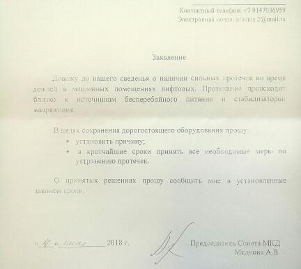 16.07.2018 г.                                          Протечки в лифтовых.