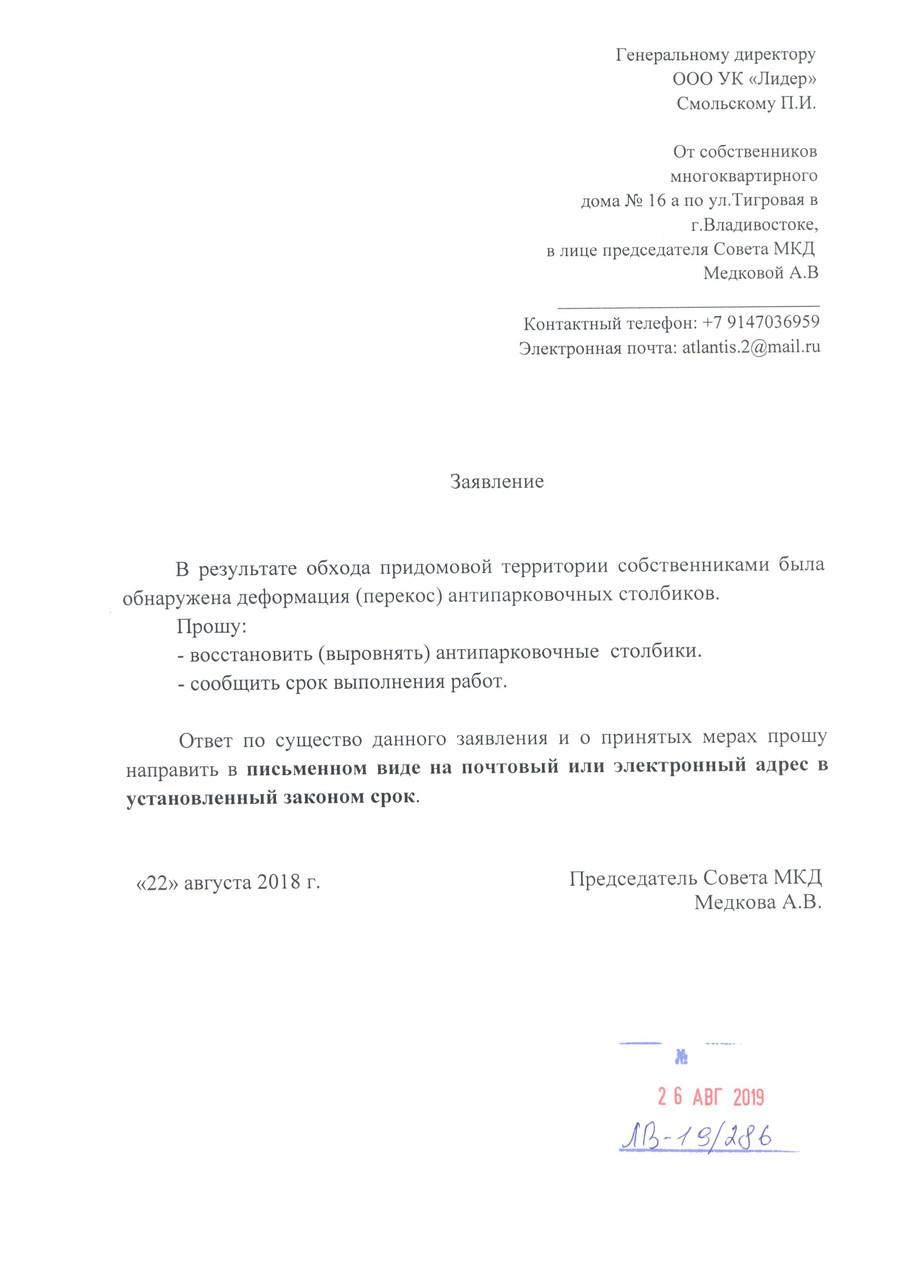 УК деформация столбиков.JPG