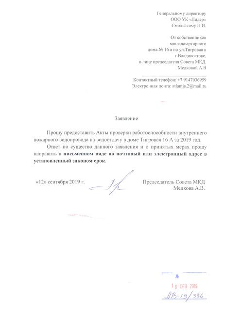 УК акты проверки водопровода сент 19.JPG