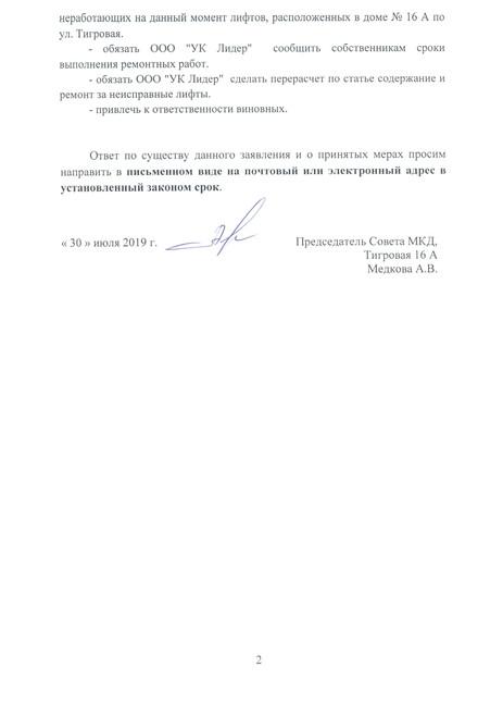 Прокуратура лифт  31.07.19 часть2.JPG