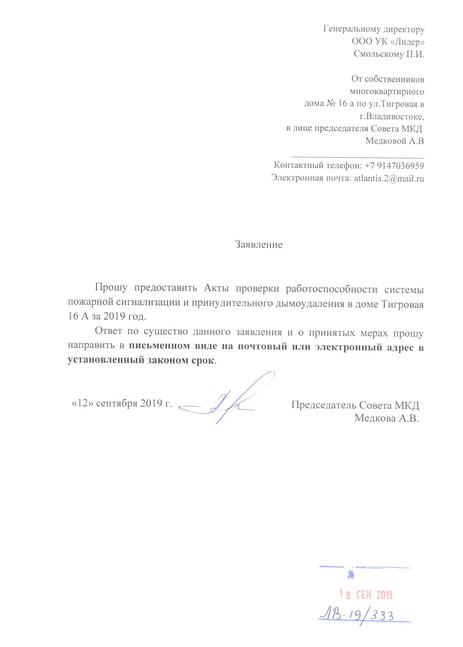УК Пожарка 18.09.19.JPG