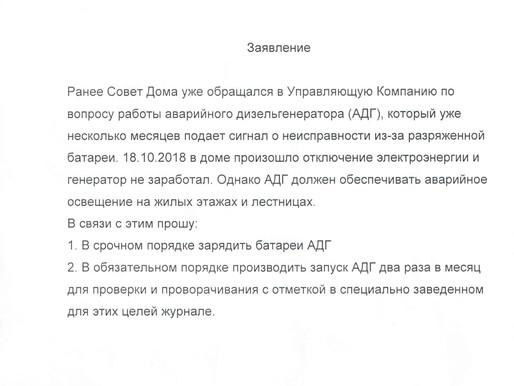 Обращение в  УК. «АДГ» от 19.10.18