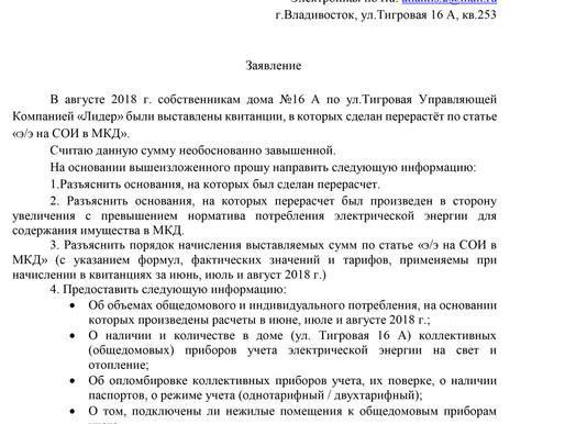 """Перерасчет по статье """"Э/Э на СОИ""""   17.08.2018г."""