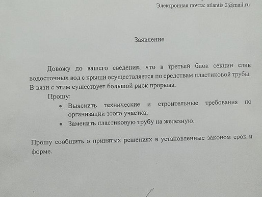 19.07.18 г.                                           Пластиковая труба слива в 3 б/с.