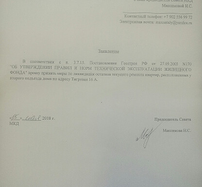 15.05.18 г.                                                Мусор на придомовой территории