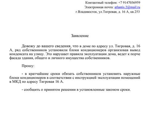 Кондиционеры с нарушением установки.        31.07.2018 г.
