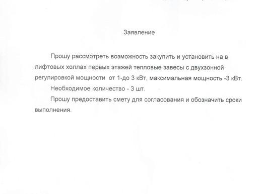 Обращение в  УК. «Тепловые завесы» от 19.10.18