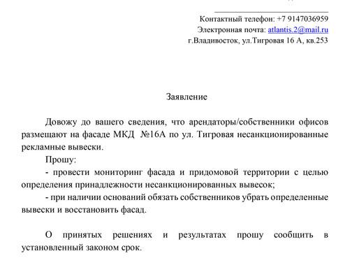 Несанкционированная реклама        03.07.2018 г.